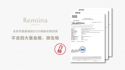 Remiina全系列面膜通過SGS檢驗合格